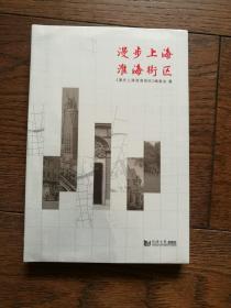 漫步上海淮海街区(全新未拆封)