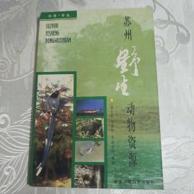 苏州野生动物资源