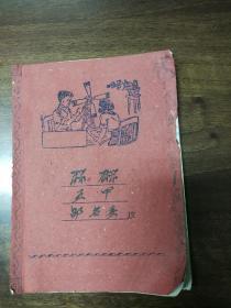 练习册10(六七十年代)作业