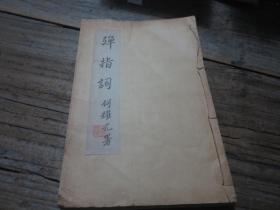 何氏至乐楼三色精印:《弹指词》 影印微尚斋(汪兆镛)抄本