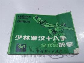 少林罗汉十八手 全套路醉拳 中国嵩山少林寺 32开平装