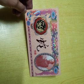 庆祝中华人民共和国成立50周年纪念钞(面额50元,编号:J50581506)