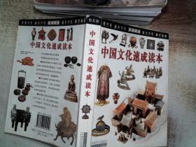 中国文化速成读本:图文版