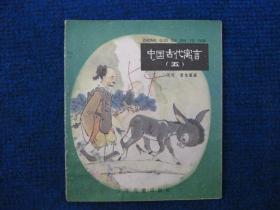 彩色连环画: 中国古代寓言(五) 临江之麋、黔之驴