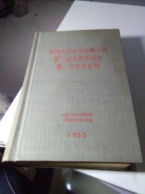 中国人民政治协商会议第三届全国委员会第二次会议汇刊 1960 精装 有油印如图