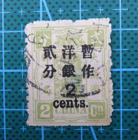 清代慈禧寿辰纪念邮票--大字加盖暂作洋银贰分---信销票(重墨少见)