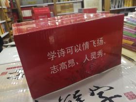 中华最美古诗词三百六十首 手机扫码听朗读