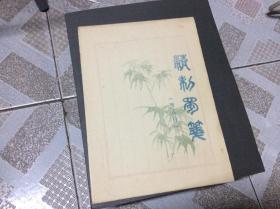 精制蜀笺(明八行)1本