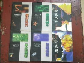 严沁小说全集之精选:归程已渺,草的絮语,星星的碎片,初晴微雨,谁伴风行,水琉璃。六本全,合售。