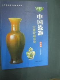 古董收藏鉴赏:中国瓷器(全彩版)