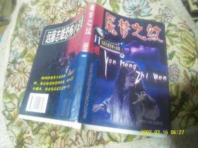 魇梦之纹 作者 :  : 贵州人民出版社