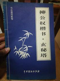书法通用教程——柳公权楷书·玄秘塔