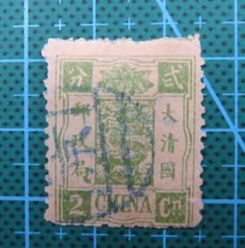 清代慈禧寿辰纪念邮票--面值贰分--信销票