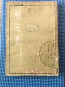 腾笑集(古代文学)