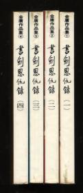 书剑恩仇录 袖珍本(全4册)