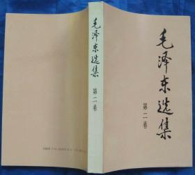 《毛泽东选集》第二卷