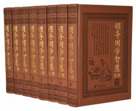 领导国学智慧全书(皮面8卷)李凤飞