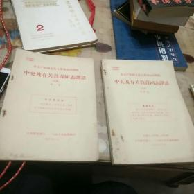 在无产阶级文化大革命运动期间中央及有关负责同志讲话   第一集  第四集  两本合售