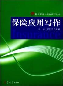 复旦卓越·保险系列丛书:保险应用写作