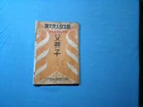 世界文学故事之十:父与子【民国廿三年出版】