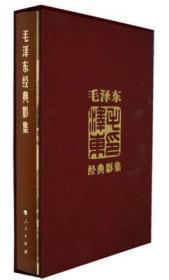 毛泽东经典影集