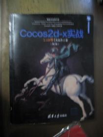 Cocos2d-x实战:Lua卷(第2版)