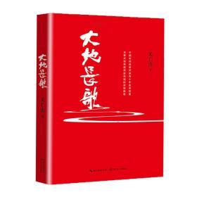 中国当代长篇小说:大地长歌