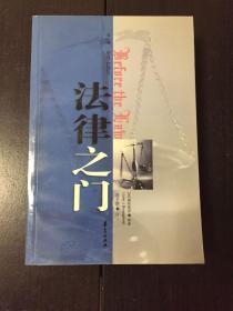 《法律之门:法律过程导论》(第六版)(正版库存书)