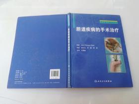 手术技巧图谱系列·胆道疾病的手术治疗(翻译版)