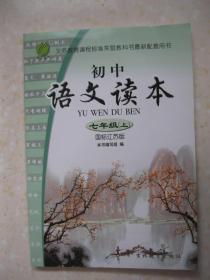 初中语文读本 七年级(上)(义务教育课程标准实验教科书最新配套用书,国标江苏版)