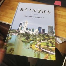 嘉定土地管理志 : 2001~2010