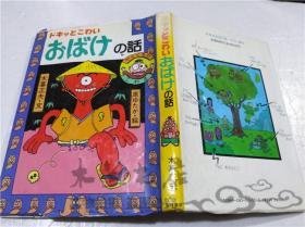 原版日本日文书 ドキツとこわいおばけの话 木暮正夫 岩崎书店 1994年3月 大32开硬精装