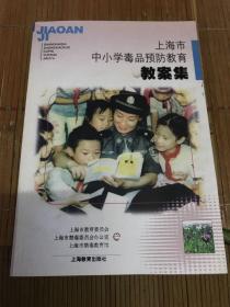 上海市中小学毒品预防教育教案集