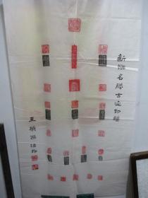 王祯杰篆刻作品(非常漂亮,包老保真)