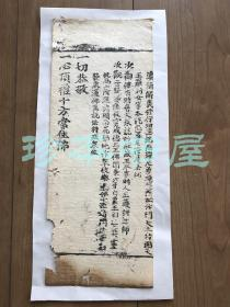 宋时代佛经  高丽藏 法华三昧忏仪 皮纸 一折8行