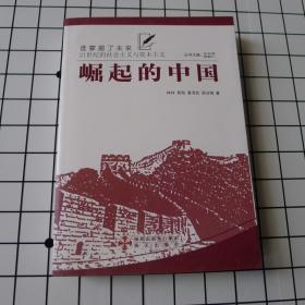 崛起的中国