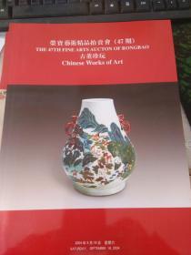 荣宝艺术精品拍卖会(第47期):古董珍玩