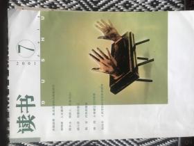 《读书》2001年第7 期