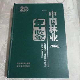 中国林业年鉴2006