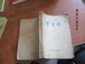 初级中学课本-- 动物学 全一册 朝鲜文 1955 二版