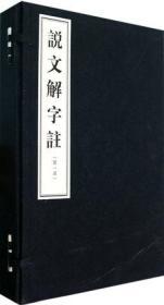 说文解字注(线装宣纸书)中州古籍出版社