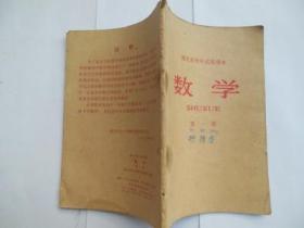湖北省初中试用课本:数学(第一册,有笔记,有语录)