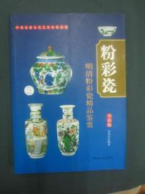 明清粉彩瓷精品鉴赏:粉彩瓷(全彩版)