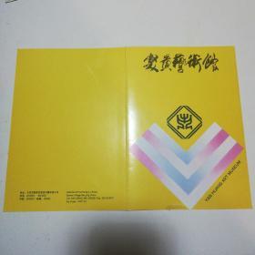 炎黄艺术馆 黄胄卡片