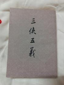 章回小说   三侠五义     全1册