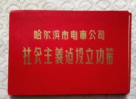 哈尔滨市电车公司 社会主义建设立功布