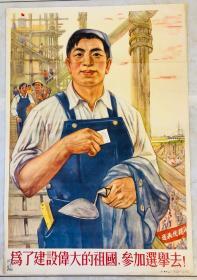 1953年年画【为了建设伟大的祖国,参加选举去】2开
