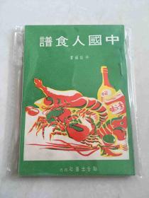 中国人食谱