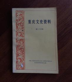 重庆文史资料 (第二十四辑)