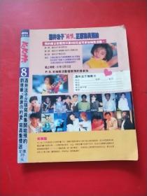 KOKOMO杂志 咕咕猫杂志 1992年8期